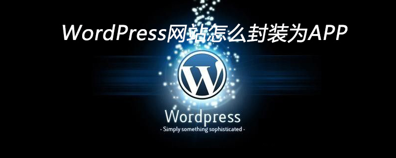 WordPress网站怎么封装为APP-WordPress